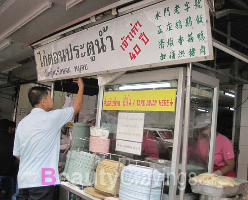 Chicken Rice Stall