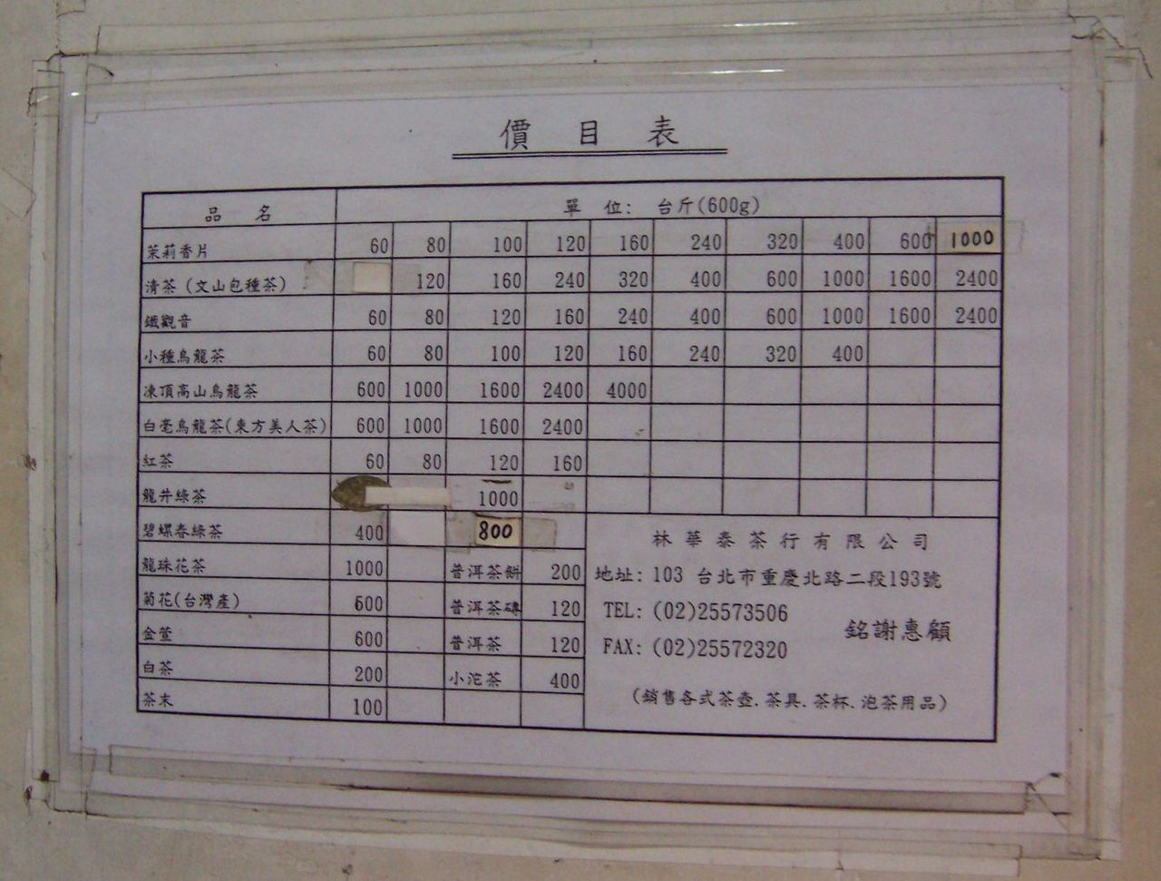Lin Hua Tai Price table
