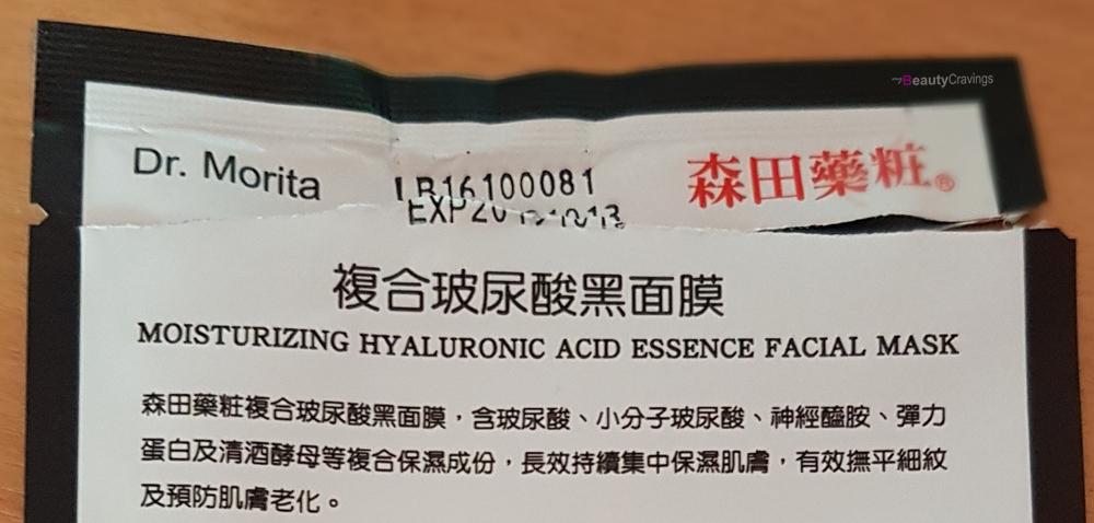 Dr Morita Hyaluronic Acid Facial Mask