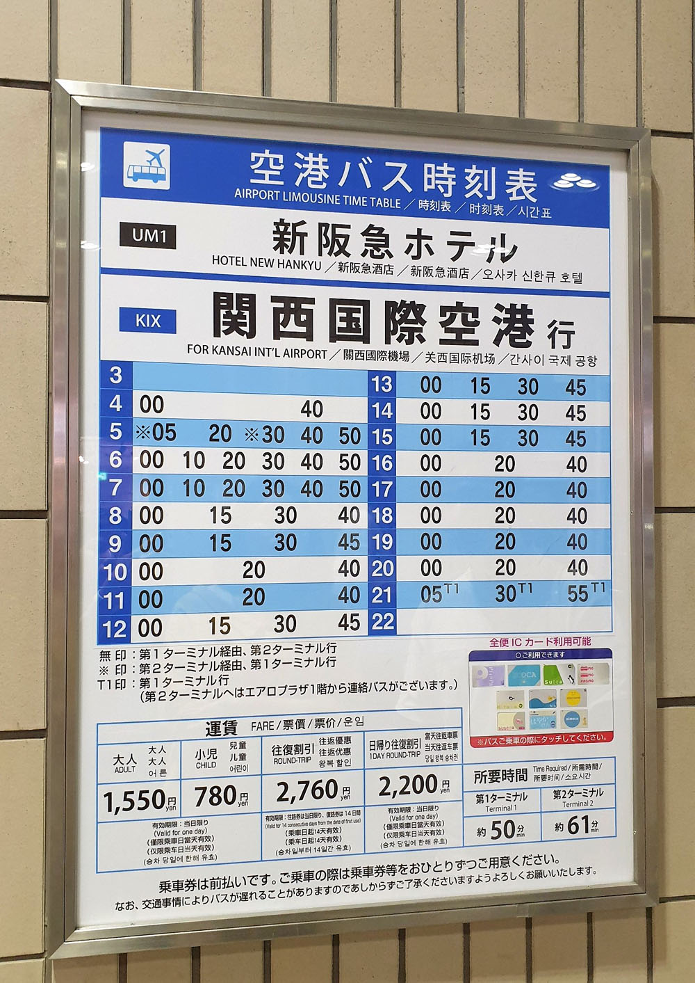 Osaka Airport Limousine Schedule