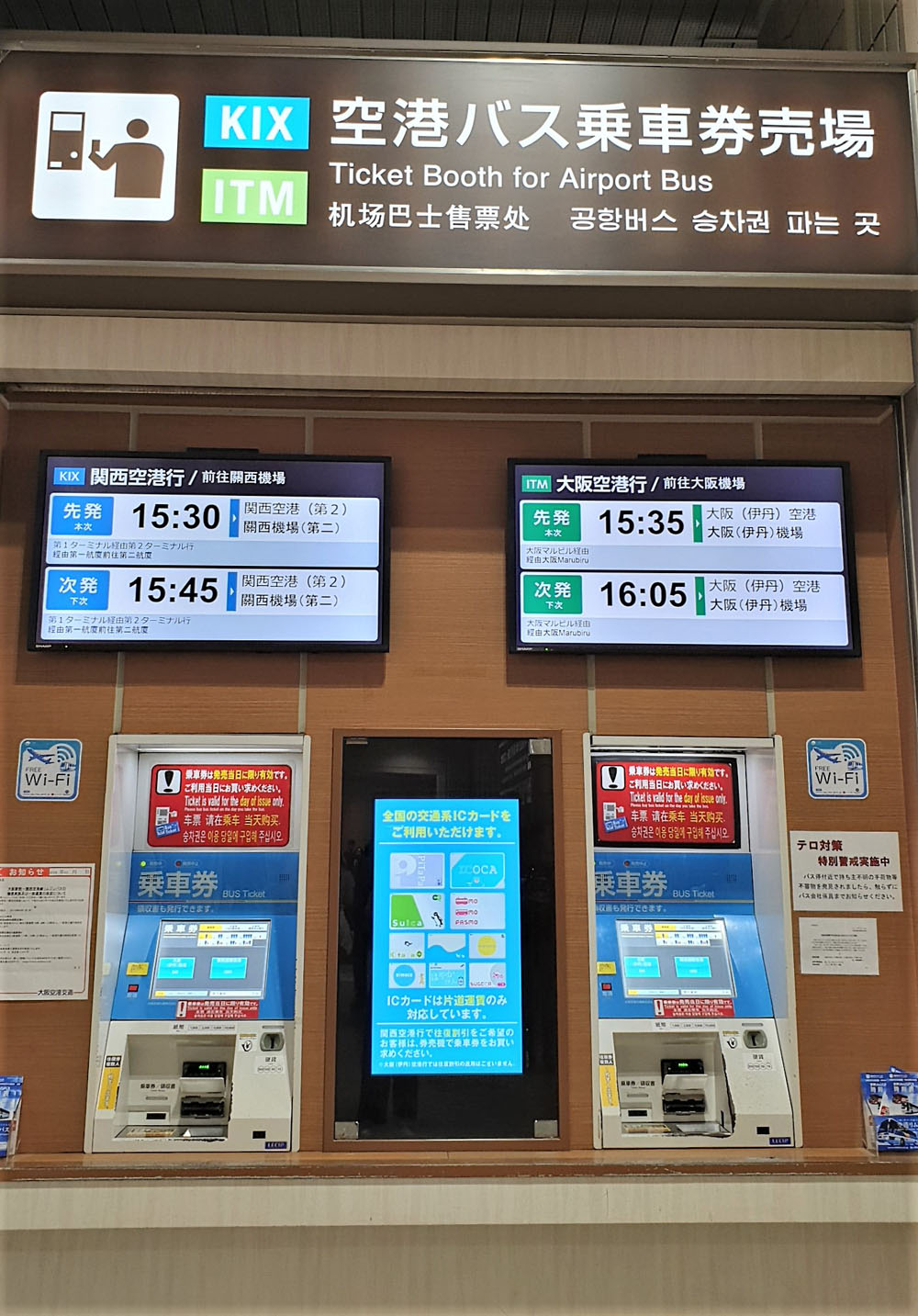 Kansai Limousine Ticket Kiosk