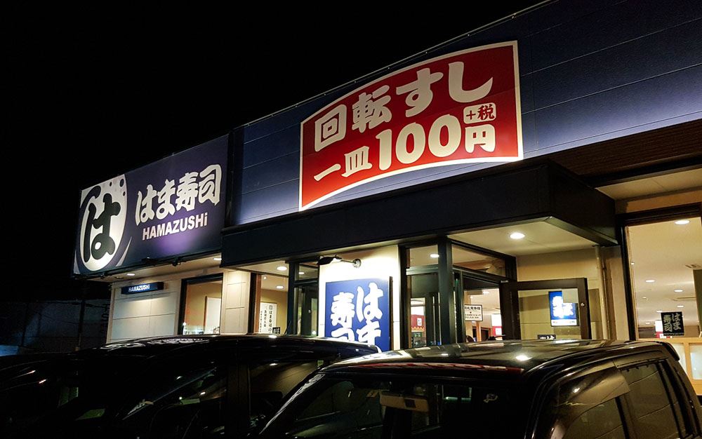 Hamazushi Nago Restaurant