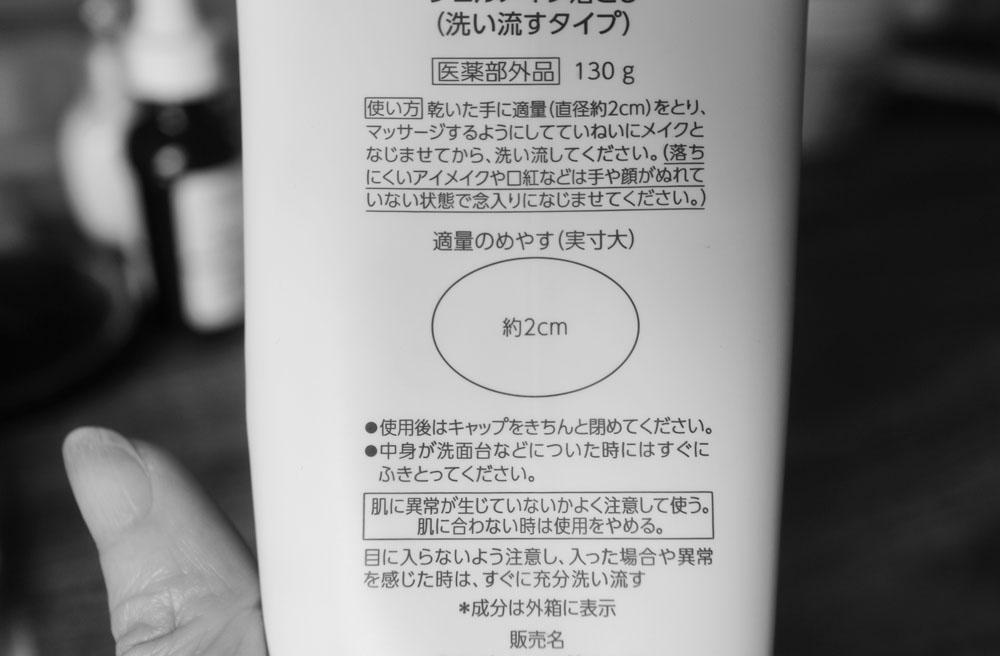 Curel Makeup Cleansing Gel application