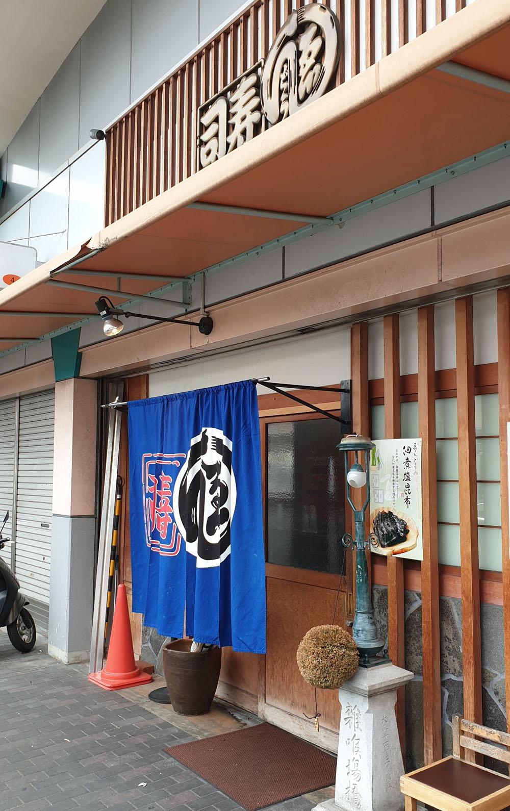 Endo sushi location