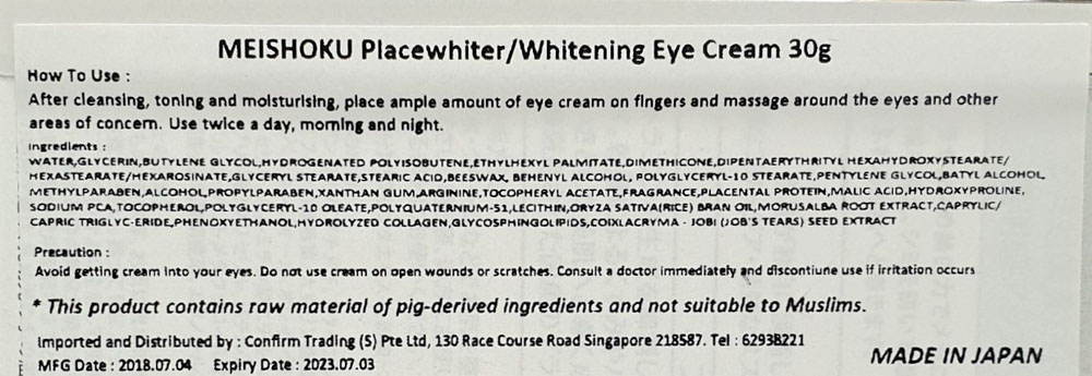 Meishoku Eye Cream Ingredients