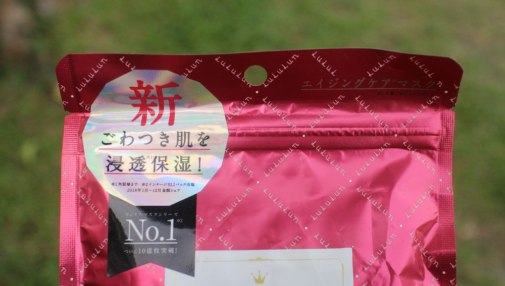 LuLuLun Face Mask Review